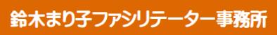 鈴木まり子ファシリテーター事務所
